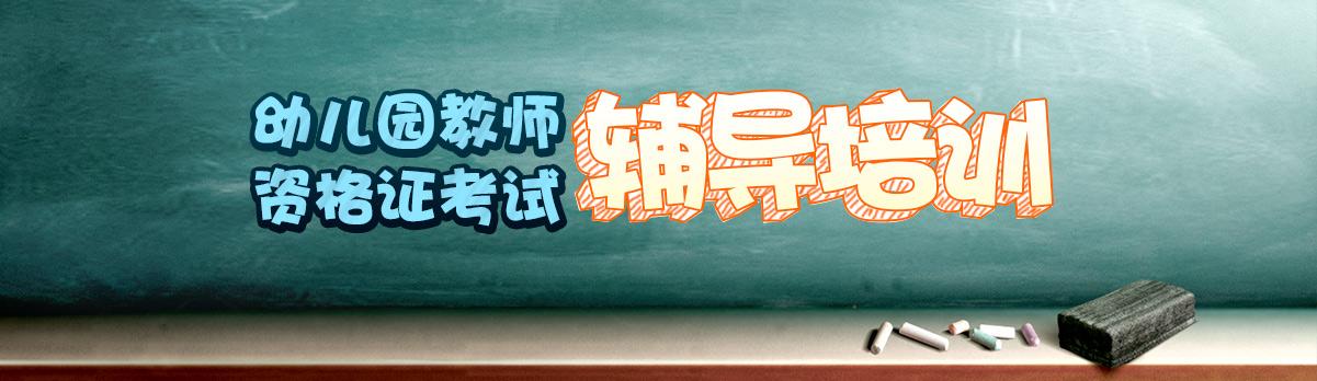 小学教师资格证考试辅导培训